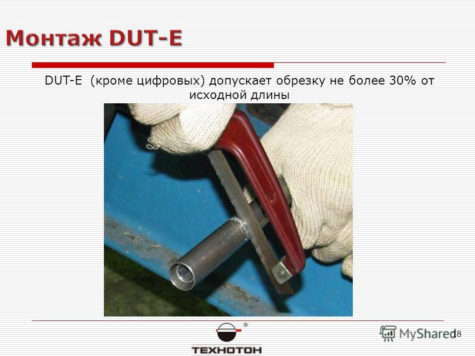 DUT-E (кроме цифровых) допускает обрезку не более 30% от исходной длины 18