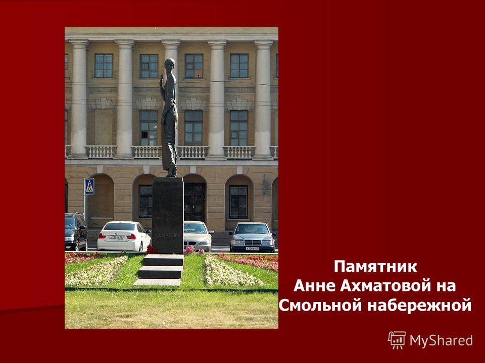Памятник Анне Ахматовой на Смольной набережной