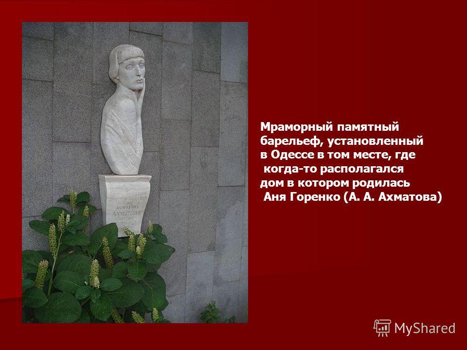 Мраморный памятный барельеф, установленный в Одессе в том месте, где когда-то располагался дом в котором родилась Аня Горенко (А. А. Ахматова)
