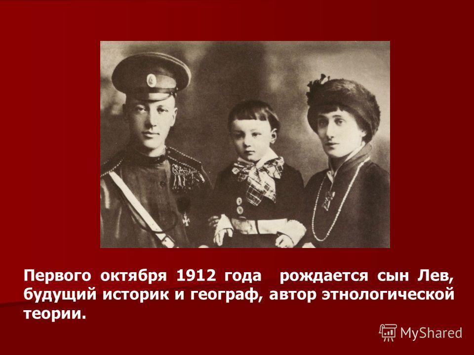 Первого октября 1912 года рождается сын Лев, будущий историк и географ, автор этнологической теории.