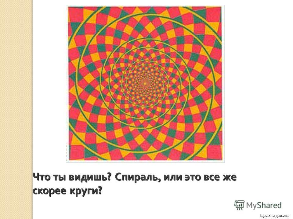 Что ты видишь ? Спираль, или это все же скорее круги ? Щелкни дальше
