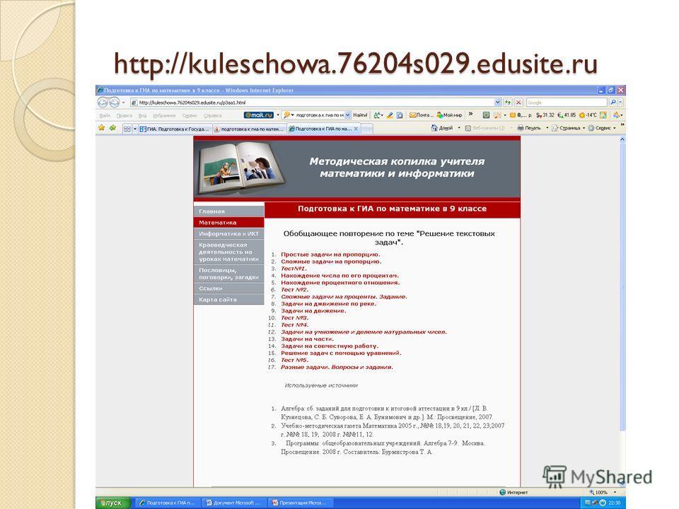 http://kuleschowa.76204s029.edusite.ru