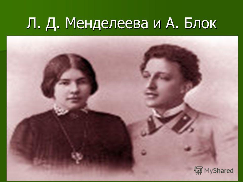 Л. Д. Менделеева и А. Блок