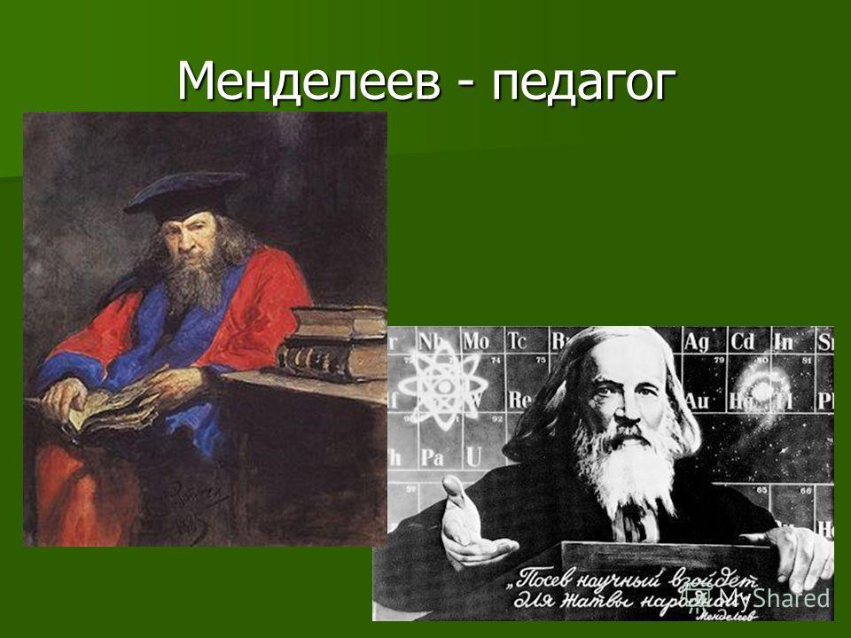 Менделеев - педагог