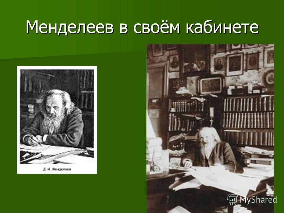 Менделеев в своём кабинете