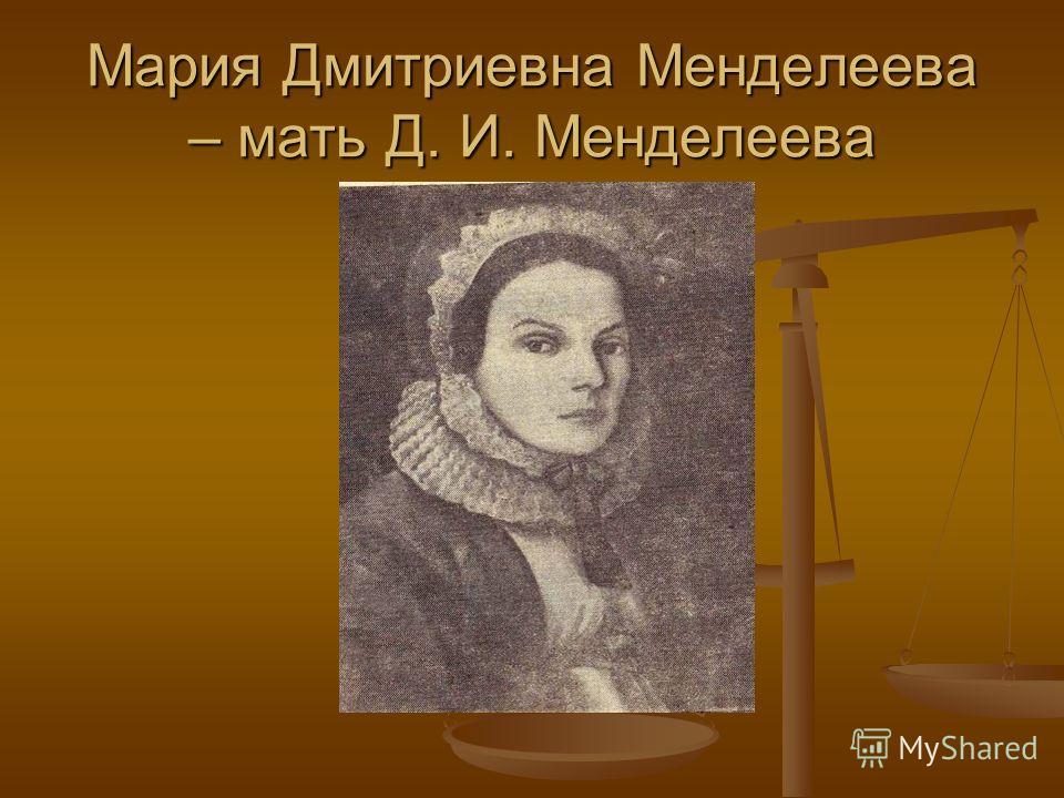 Мария Дмитриевна Менделеева – мать Д. И. Менделеева