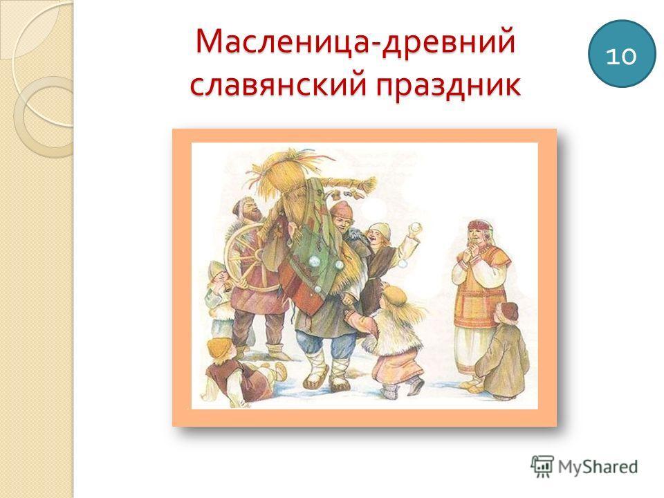 Масленица - древний славянский праздник 10