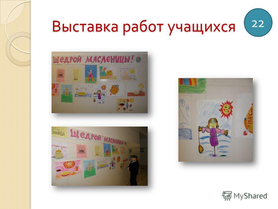 Выставка работ учащихся 22