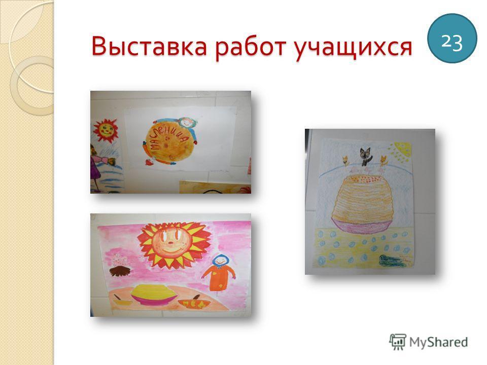 Выставка работ учащихся 23