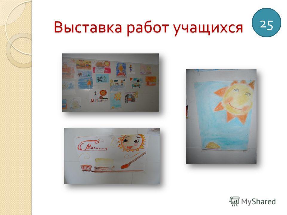 Выставка работ учащихся 25
