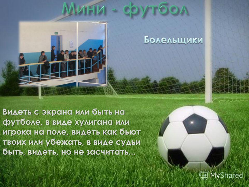 «Правила футбола очень просты, в основном, они таковы. Если это движется, пинай его, если оно не движется – пинай, пока не начнет двигаться»