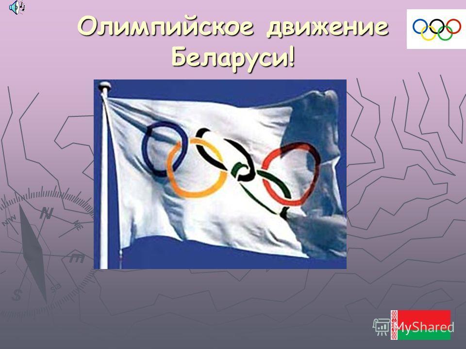 Олимпийское движение Беларуси!
