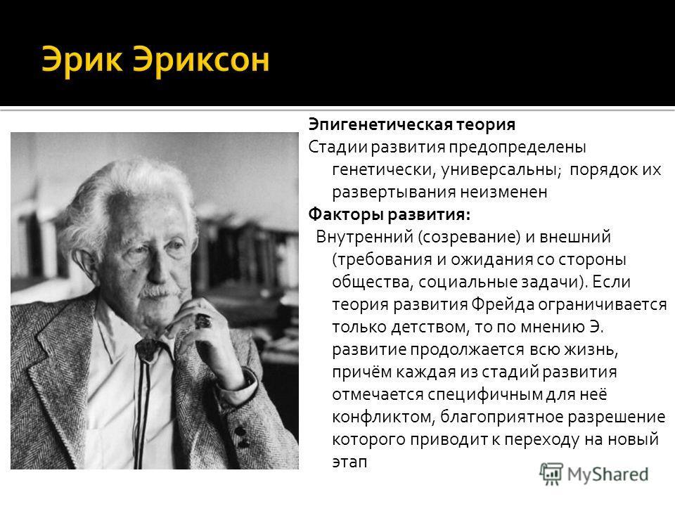российскому все теории эрика эриксон общедомовой счетчик