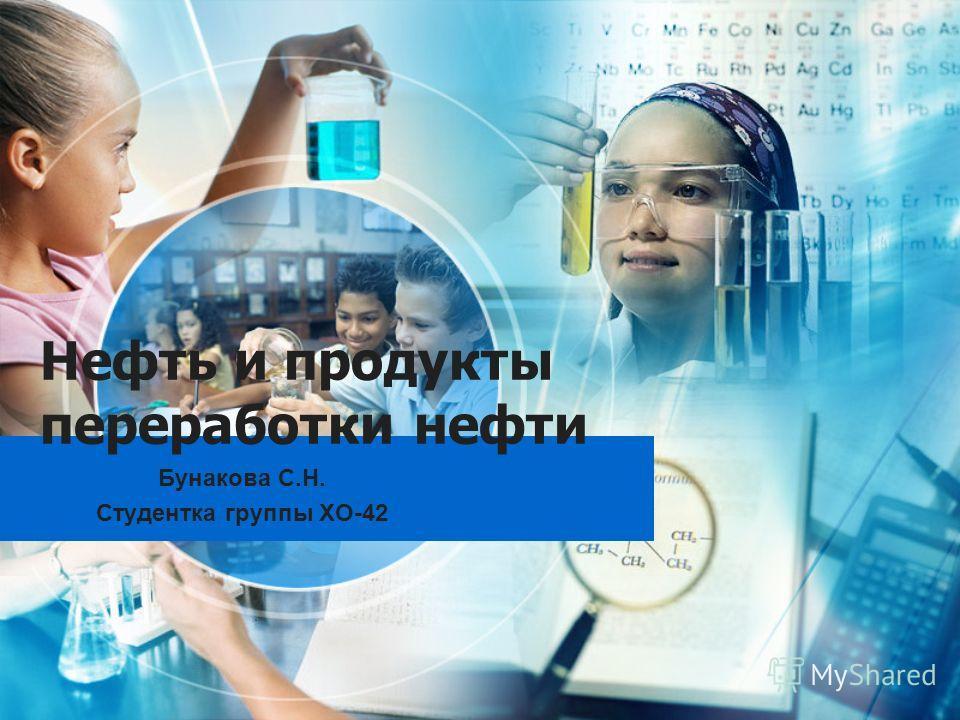 Нефть и продукты переработки нефти Бунакова С.Н. Студентка группы ХО-42