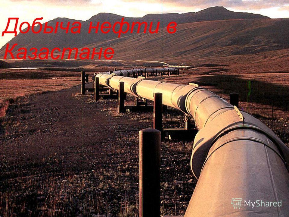 Добыча нефти в Казастане
