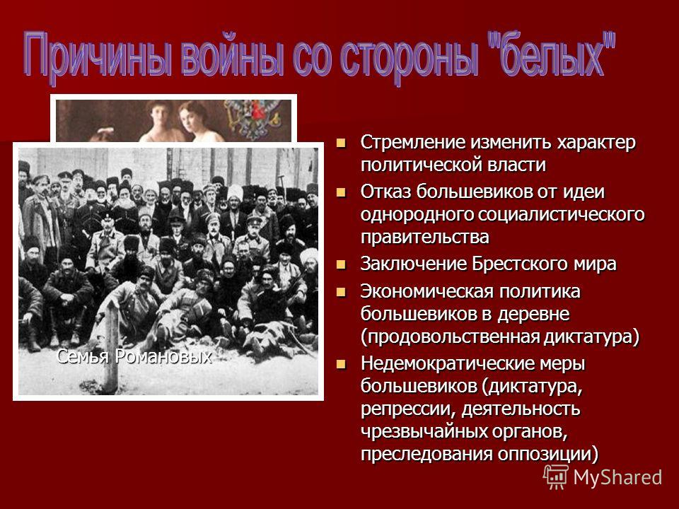 Стремление изменить характер политической власти Стремление изменить характер политической власти Отказ большевиков от идеи однородного социалистического правительства Отказ большевиков от идеи однородного социалистического правительства Заключение Б