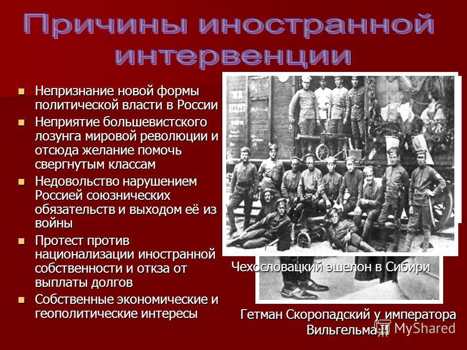 Непризнание новой формы политической власти в России Непризнание новой формы политической власти в России Неприятие большевистского лозунга мировой революции и отсюда желание помочь свергнутым классам Неприятие большевистского лозунга мировой революц