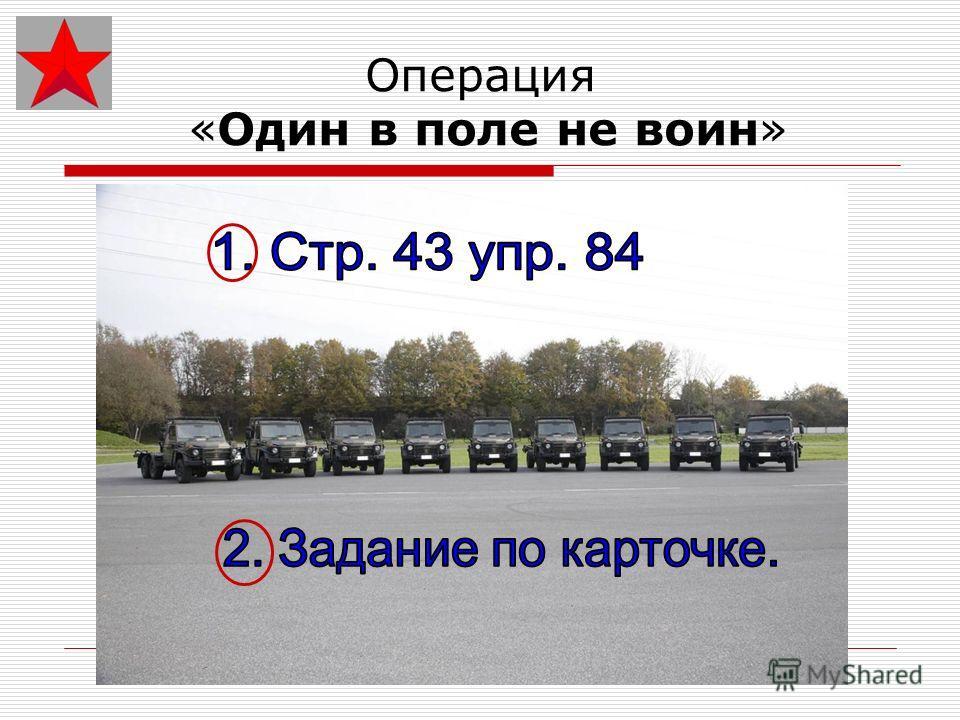 Операция «Один в поле не воин»