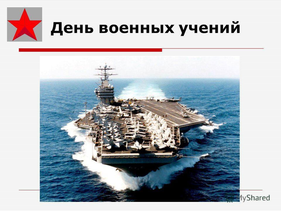 День военных учений