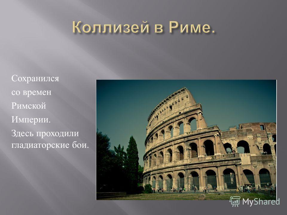 Сохранился со времен Римской Империи. Здесь проходили гладиаторские бои.