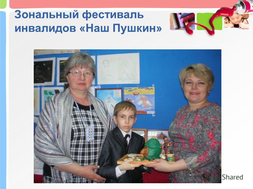 Зональный фестиваль инвалидов «Наш Пушкин»