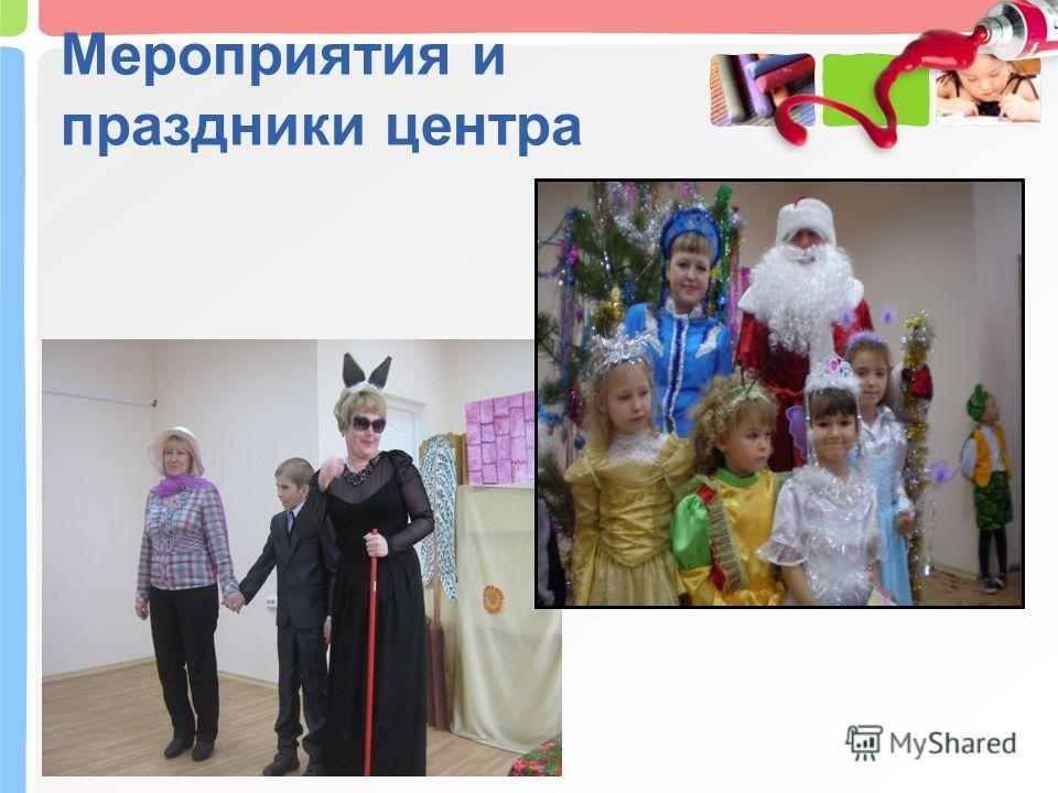 Мероприятия и праздники центра