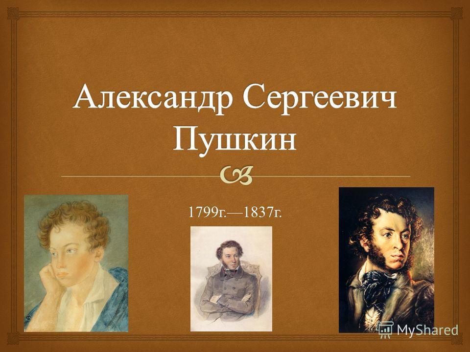 1799 г.1837 г.