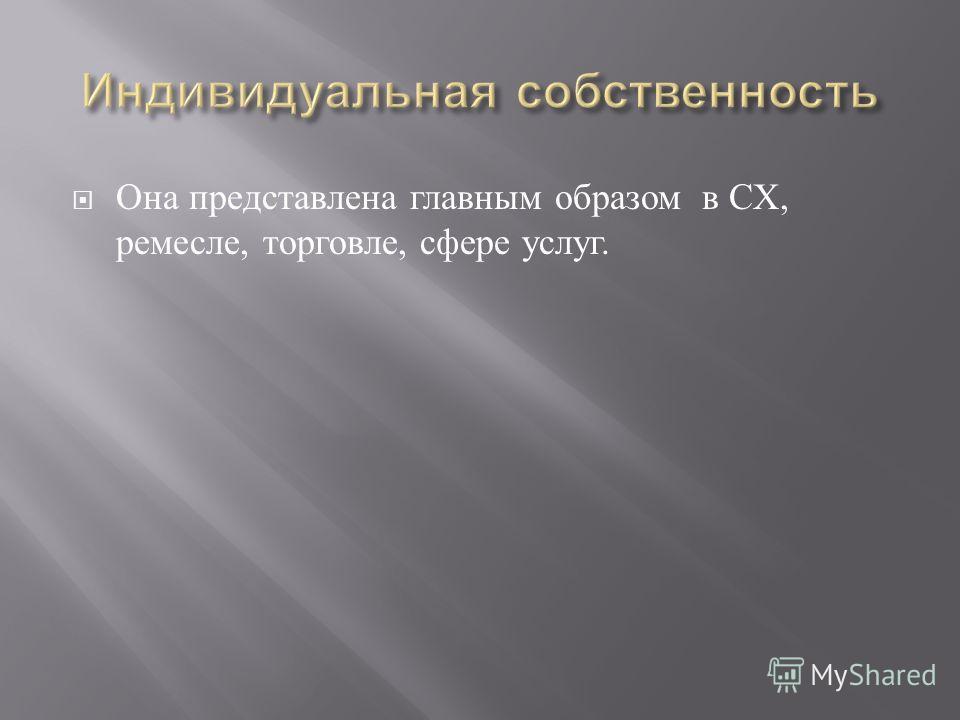 Она представлена главным образом в СХ, ремесле, торговле, сфере услуг.