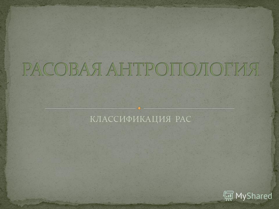КЛАССИФИКАЦИЯ РАС
