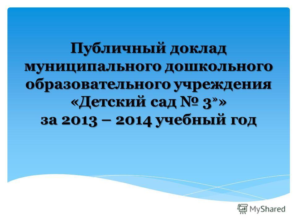 Публичный доклад муниципального дошкольного образовательного учреждения «Детский сад 3 » » за 2013 – 2014 учебный год
