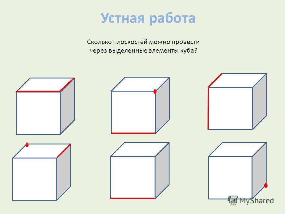 Устная работа Сколько плоскостей можно провести через выделенные элементы куба?