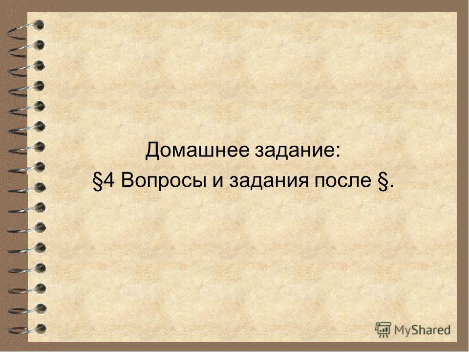 Домашнее задание: §4 Вопросы и задания после §.