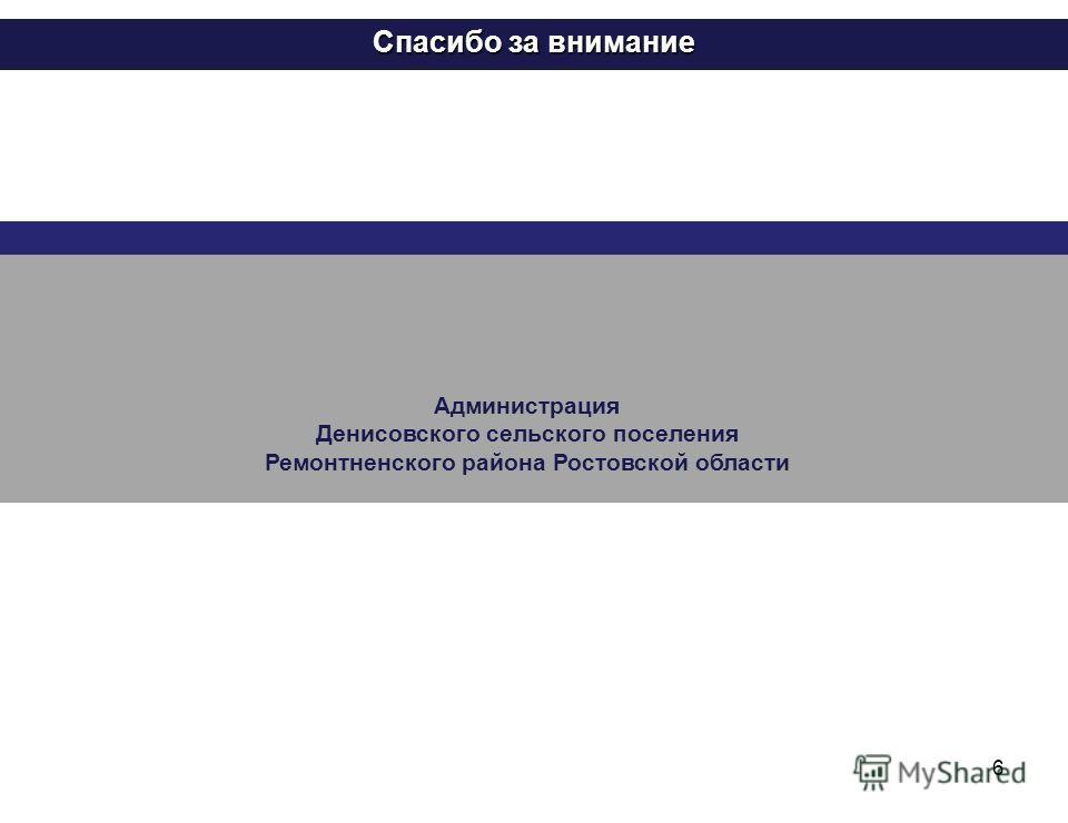 6 Спасибо за внимание Администрация Денисовского сельского поселения Ремонтненского района Ростовской области