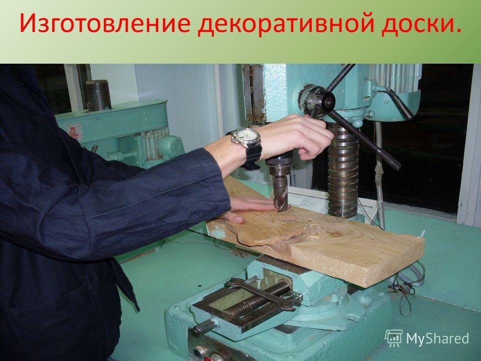 Изготовление декоративной доски.