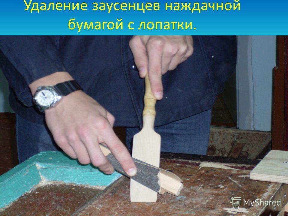 Удаление заусенцев наждачной бумагой с лопатки.