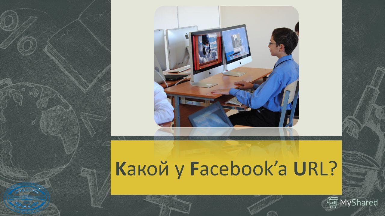 Kакой у Facebooka URL?