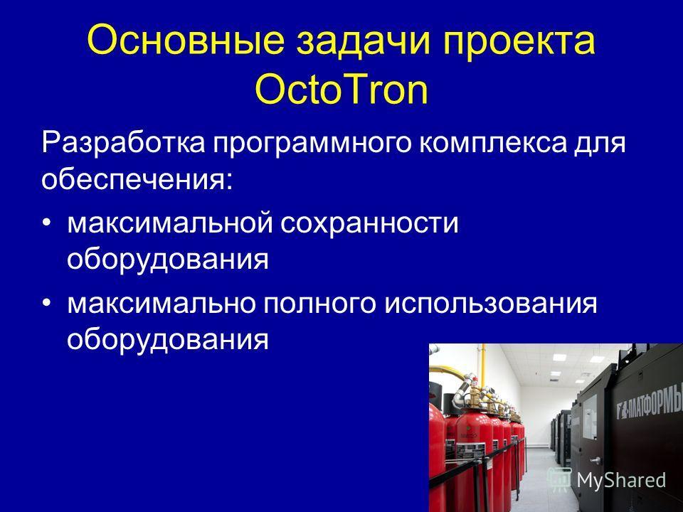 Основные задачи проекта OctoTron Разработка программного комплекса для обеспечения: максимальной сохранности оборудования максимально полного использования оборудования