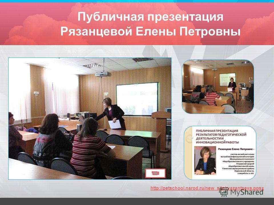 Публичная презентация Рязанцевой Елены Петровны http://petschool.narod.ru/new_site/ryazantseva.ppsx