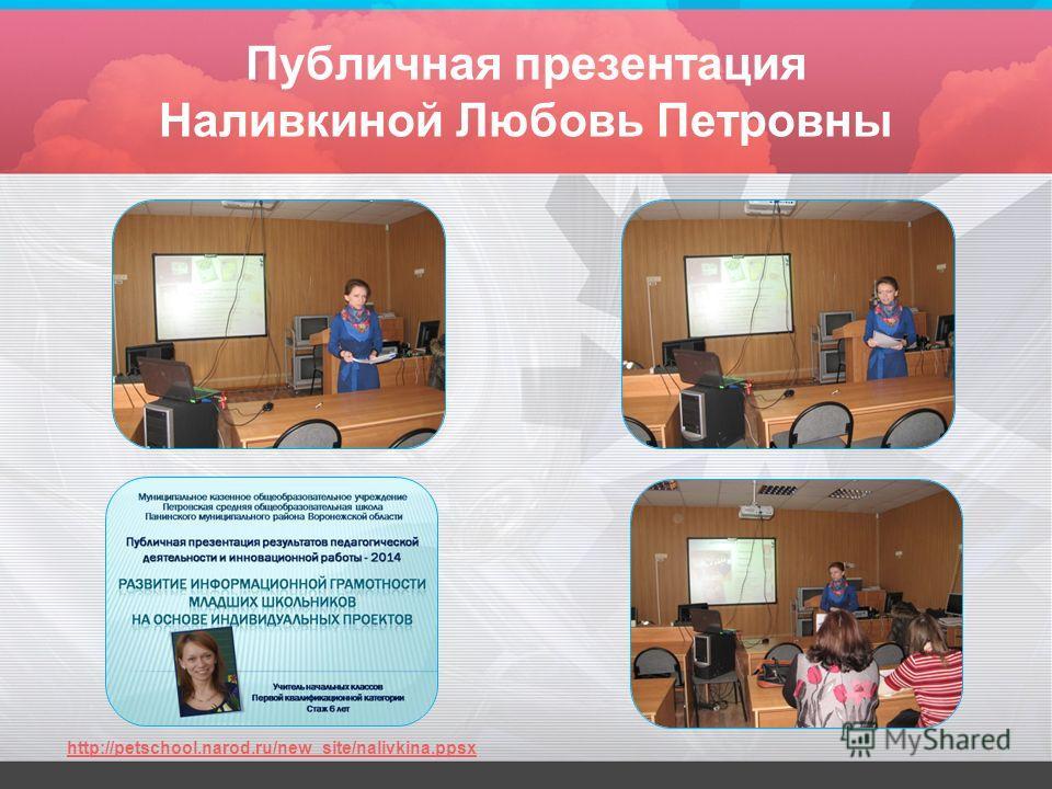 Публичная презентация Наливкиной Любовь Петровны http://petschool.narod.ru/new_site/nalivkina.ppsx