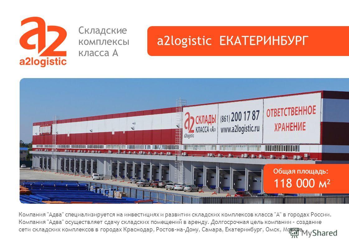 a2logistic ЕКАТЕРИНБУРГ Складские комплексы класса А Общая площадь: 118 000 м 2 Компания