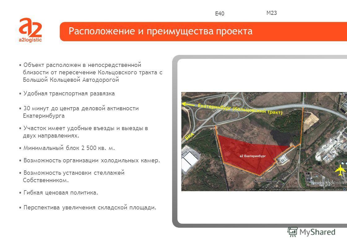 Объект расположен в непосредственной близости от пересечение Кольцовского тракта с Большой Кольцевой Автодорогой Удобная транспортная развязка 30 минут до центра деловой активности Екатеринбурга Участок имеет удобные въезды и выезды в двух направлени