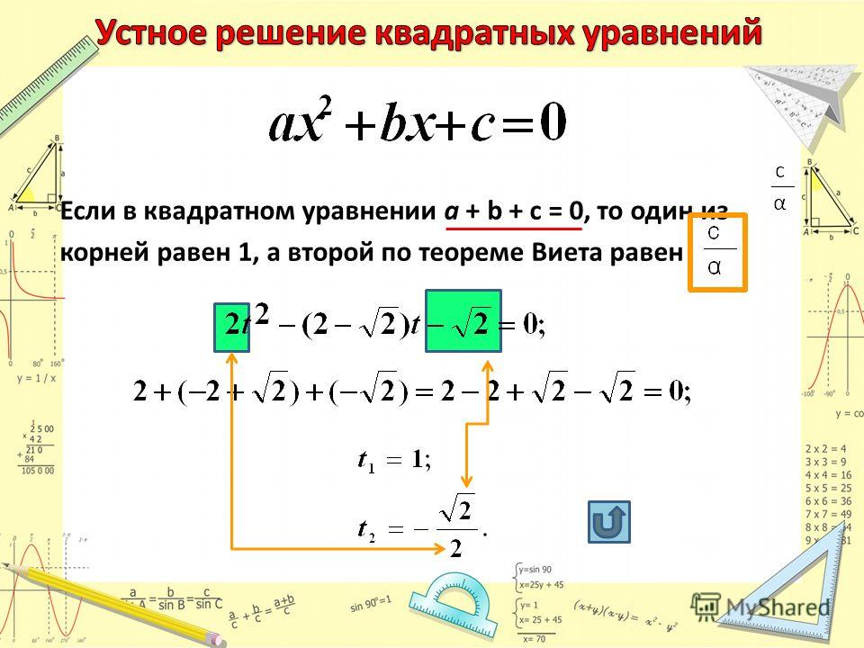 Если в квадратном уравнении а + b + с = 0, то один из корней равен 1, а второй по теореме Виета равен
