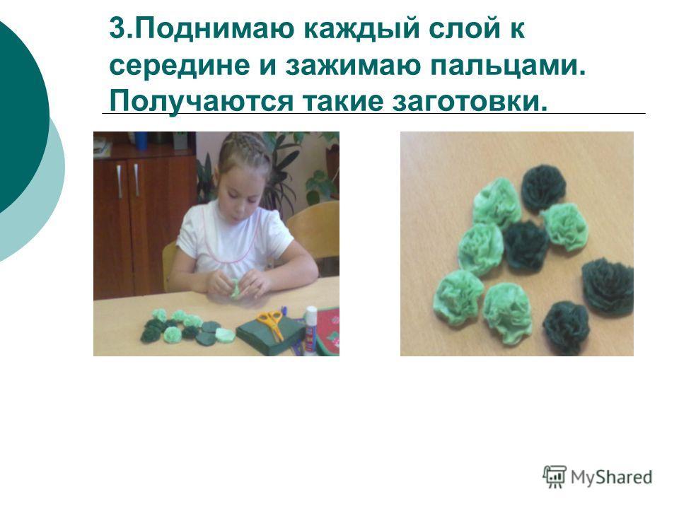3.Поднимаю каждый слой к середине и зажимаю пальцами. Получаются такие заготовки.