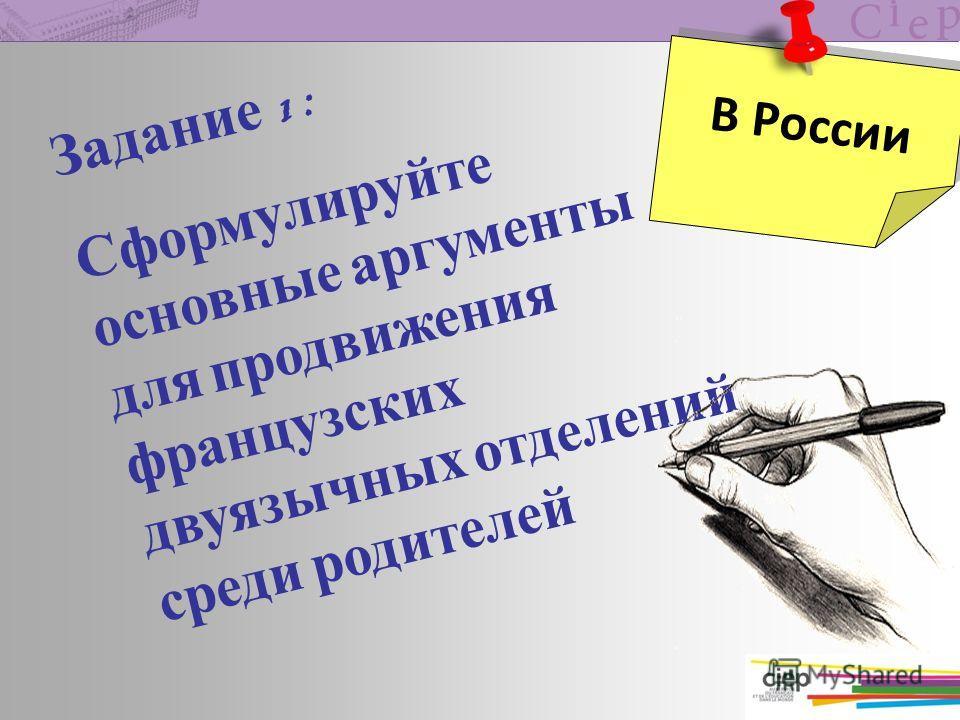 Задание 1 : Сформулируйте основные аргументы для продвижения французских двуязычных отделений среди родителей В России