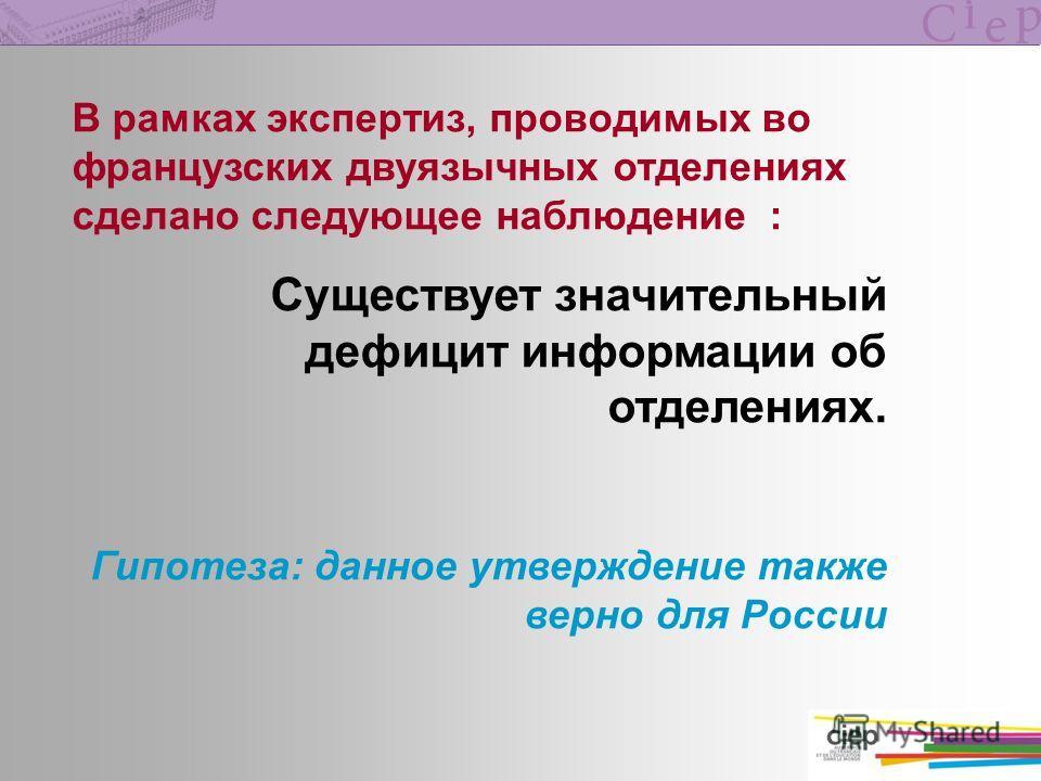 В рамках экспертиз, проводимых во французских двуязычных отделениях сделано следующее наблюдение : Существует значительный дефицит информации об отделениях. Гипотеза: данное утверждение также верно для России