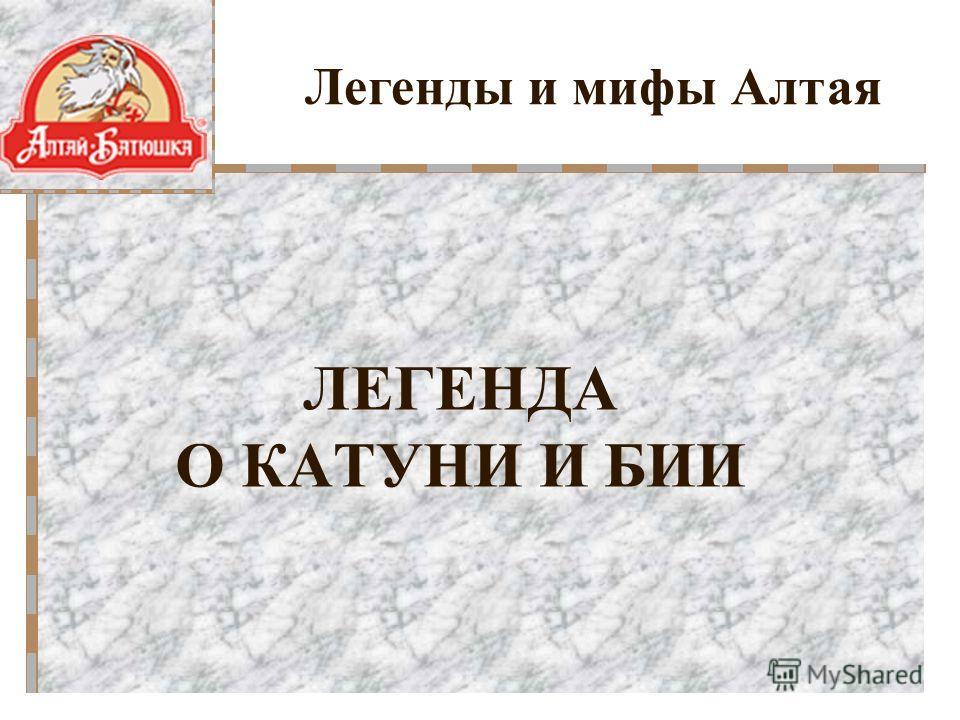 ЛЕГЕНДА О КАТУНИ И БИИ Легенды и мифы Алтая