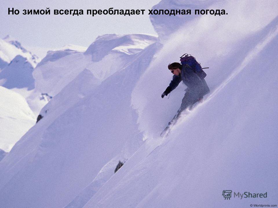 Но зимой всегда преобладает холодная погода.