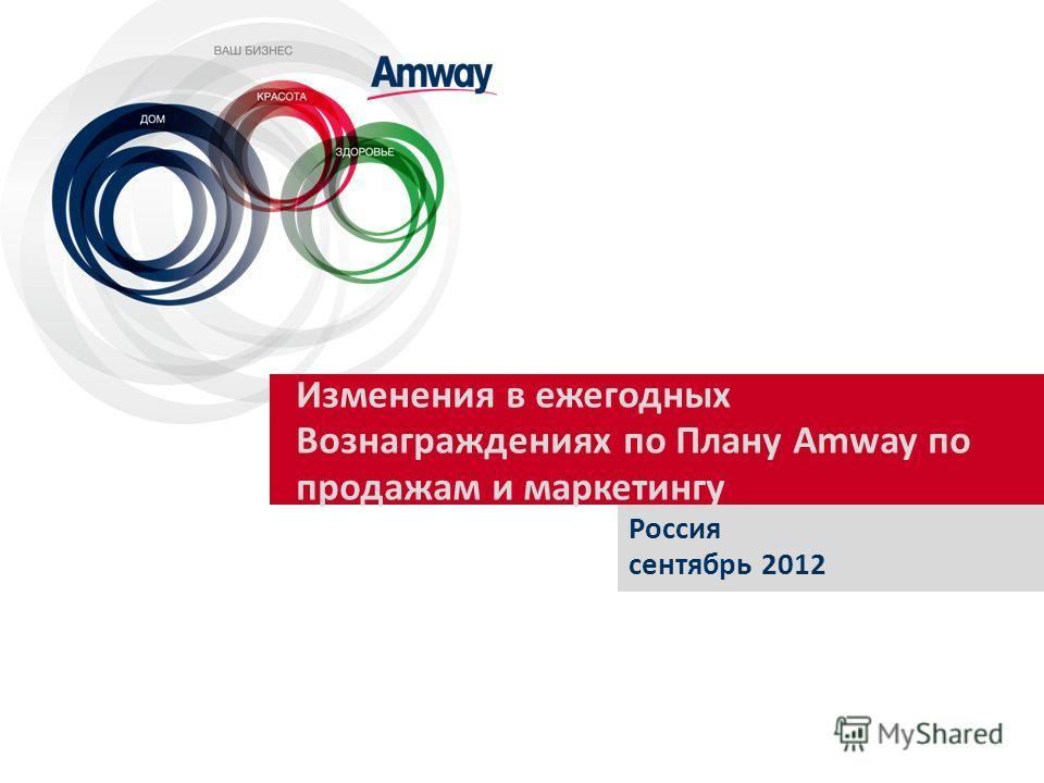 Изменения в ежегодных Вознаграждениях по Плану Amway по продажам и маркетингу Россия сентябрь 2012