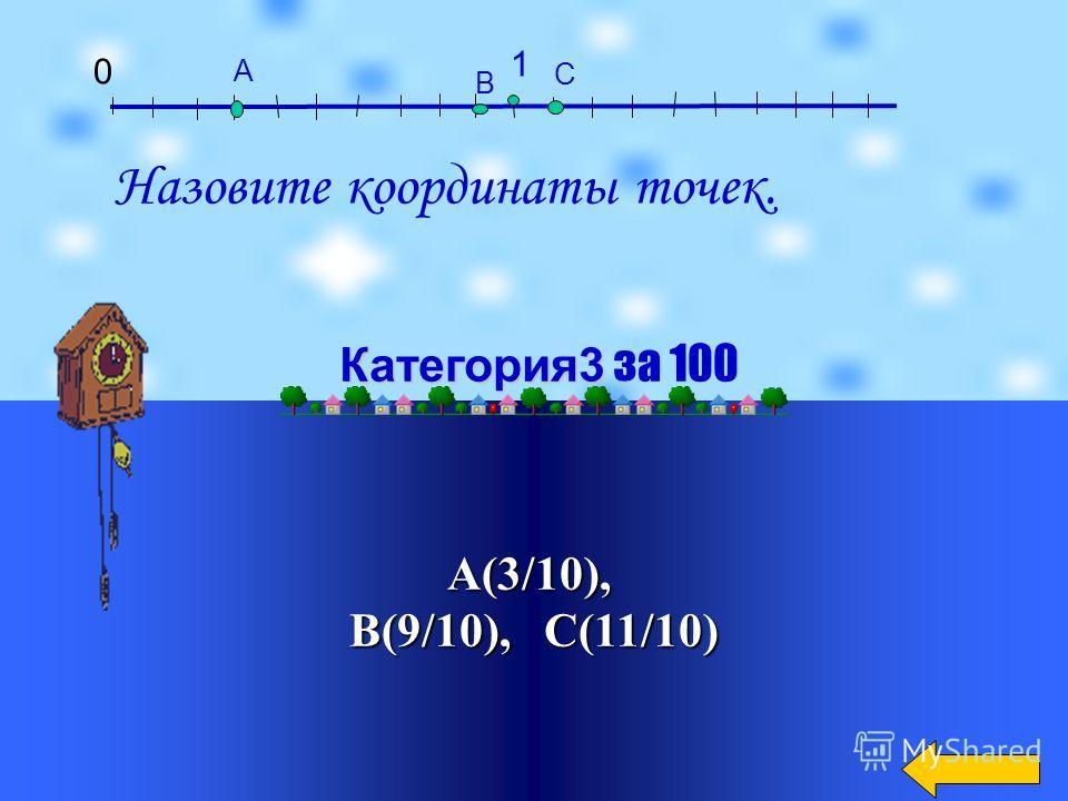 5и 7, 8 и 2 5 7 12 3 Категория2 Категория2 за 500 Найдите пары равных дробей : 8, 5, 8, 3, 2, 7 5 5 12 5 3 7