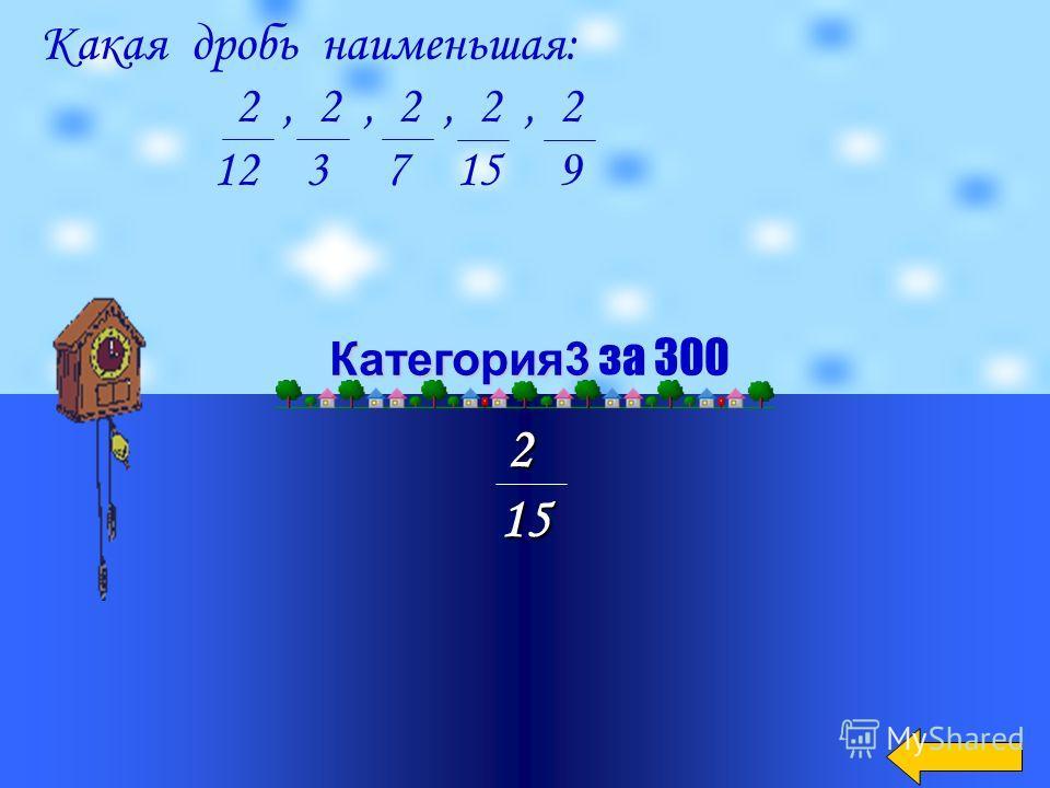 А(4/12 или 1/3), В(10/12 или5/6), С(15/12 или 5/4) Категория3 Категория3 за 200 0 1 А В С Назовите координаты точек.